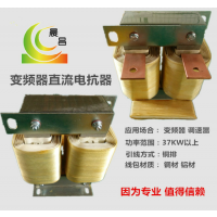 变频器用单相交流进线输入电抗器 定制加工