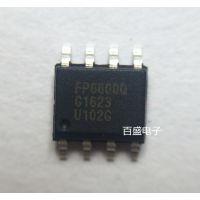 FP6600Q授权快充IC代理商