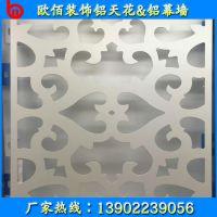 雕花镂空铝单板 空调罩雕刻铝板 雕花造型风口厂家直销