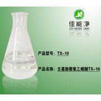 德国汉姆NP-10 多功能表面活性剂 乳化剂 烷基酚聚氧乙烯醚
