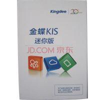 新版新版V11.0金蝶kis金蝶kis迷你版财务软件正版会计记账管理安全锁加密ERP