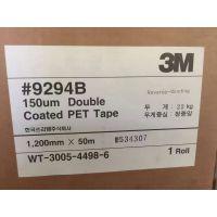 代理3M9294B双面胶带 3m9294