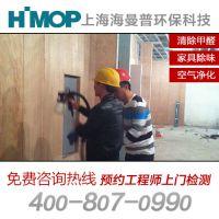 上海室内甲醛检测公司哪家好?上海甲醛检测中心,上海室内甲醛检测机构