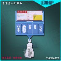【厂家直销】多功能使用冰鲜牌、冰台插牌水产挂牌POP价格牌