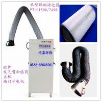 移动式废气焊烟净化器泛泰环保专业生产