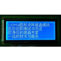 YY19264点阵LCD模块 LCM液晶模块19264