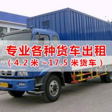 广州增城花都到新疆和田17米5平板车出租整车运输V3