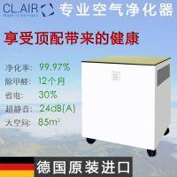 CL.AIR空气净化器办公室专用低噪音HEPA技术除甲醛二手烟pm2.5病毒病菌粉尘voc