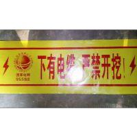 专供电力。厂区用PVC材质地埋警示带