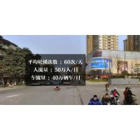 727广告拍卖节成都主城区LED3屏联播2周使用权