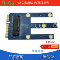 Mini PCI-e转NGFF扩展卡 支持华为M.2无线网卡蓝牙模块