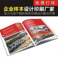 普陀公司样本印刷 产品样本印刷 专版印刷 丞思印刷设计 册子印刷