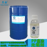 怎样提高聚丙烯附着力 广东PP处理剂提高涂层附着高达5B