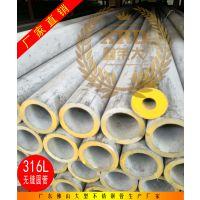德标316L耐酸碱耐腐蚀无缝不锈钢管 执行标准DIN 17456