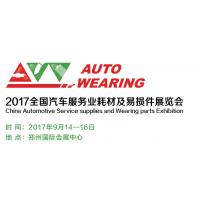 2017全国汽车服务业耗材及易损件展览会(2017 CAW)