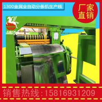 北京分条机厂家祈鑫机械精密金属分条机生产线哪家好?