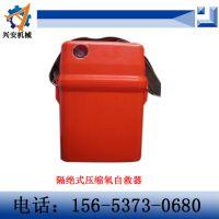 济宁兴安  隔绝式压缩氧自救器  ZYX120隔绝式压缩氧自救器