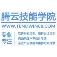 龙华单片机培训西丽单片机STM32培训南山M3培训