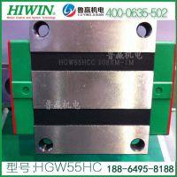 代理批发 上银名品HGW55HC优质滑块,工业机器人用HGW55HC滑块代理批发 上银名品HGW55