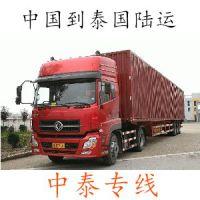 中国到泰国陆运海运双清包税到门