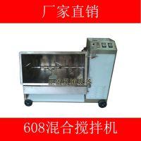 供应正盈单轴混合搅拌机TJ-608
