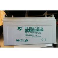 全新包装赛特蓄电池BT-HSE-135-12