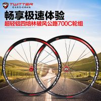 厂家批发公路自行车轮组700C 超轻铝四培林破风公路轮组 高润度120响