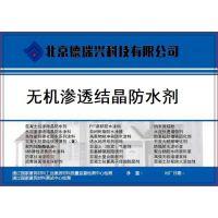 水性渗透型结晶防水剂 无机渗透结晶防水剂 永久结晶防水剂厂家