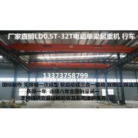 厂家联营直销LD0.5/1/2/3/5/10/16/20/25/32T电动单梁起重机 单梁行车