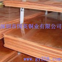 厂家直销  国标 C2720紫铜板 材质齐全 冷压热压力加工