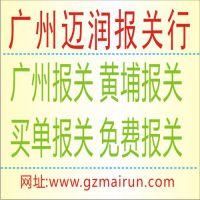 广州拖车报关|黄埔拖车报关|南沙拖车报关|
