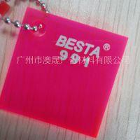 亚克力透明板材生产厂家 亚克力颜色透明 磨砂 彩色颜色透明 红色 粉色板