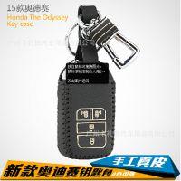 汽车手缝钥匙包第二代本田15款奥德赛真皮手缝钥匙包遥控器保护套