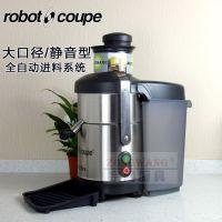 robot coupe 罗伯特 J80 ULTRA 进口商用大功率榨汁机果汁机现货