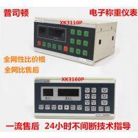 xk3160p配料仪表配料秤称重控制器普司顿高品质仪表