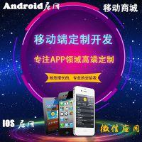 广州商悦APP开发软件定制开发管理软件个性化定制