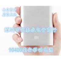 MIUI/小米官方原装正品 10400毫安移动电源 三星苹果手机充电宝