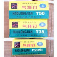 豪龙剑F30气枪钉直钉木工装修F25F20F15生产销售批发上海
