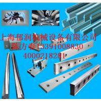 现货供应青岛3*1300机械剪板机刀片,脚踏裁板机刀片,质量三包