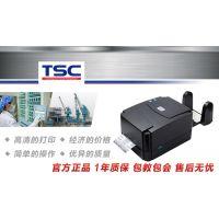 供应TSC ttp-244PLUS条码打印机