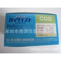 残留氯测试包WAK-CIO.DP 日本共立 氯离子测试包