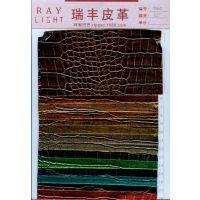 【瑞丰皮革】PVC皮革 A862鳄鱼纹 纬编底布 /人造革狮岭箱包面料