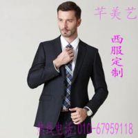 北京芊美艺西服定制专业生产厂家,