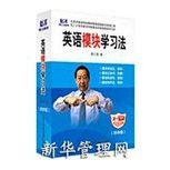 初中英語模塊學習法(8DVD)—易仁榮