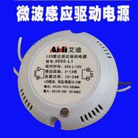 新款LED微波感应驱动电源9-24W可穿透物体吸顶灯专用