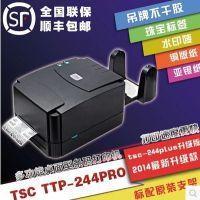 TSC TTP-244PRO条码打印机合格证水洗唛不干胶标签 标配原装支架