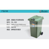 超大容量垃圾桶240l 金属桶 组合型垃圾箱