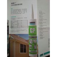 道康宁GP酸性硅酮密封胶 原装正品 特惠销售 热销产品 建筑胶