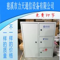 力天通信 48芯三网合一光纤分线箱、光缆配线箱ZX-JPT0001生产批发