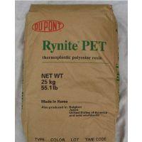 杜邦进口PET原料/RE15022/增强加纤PET中国总代理